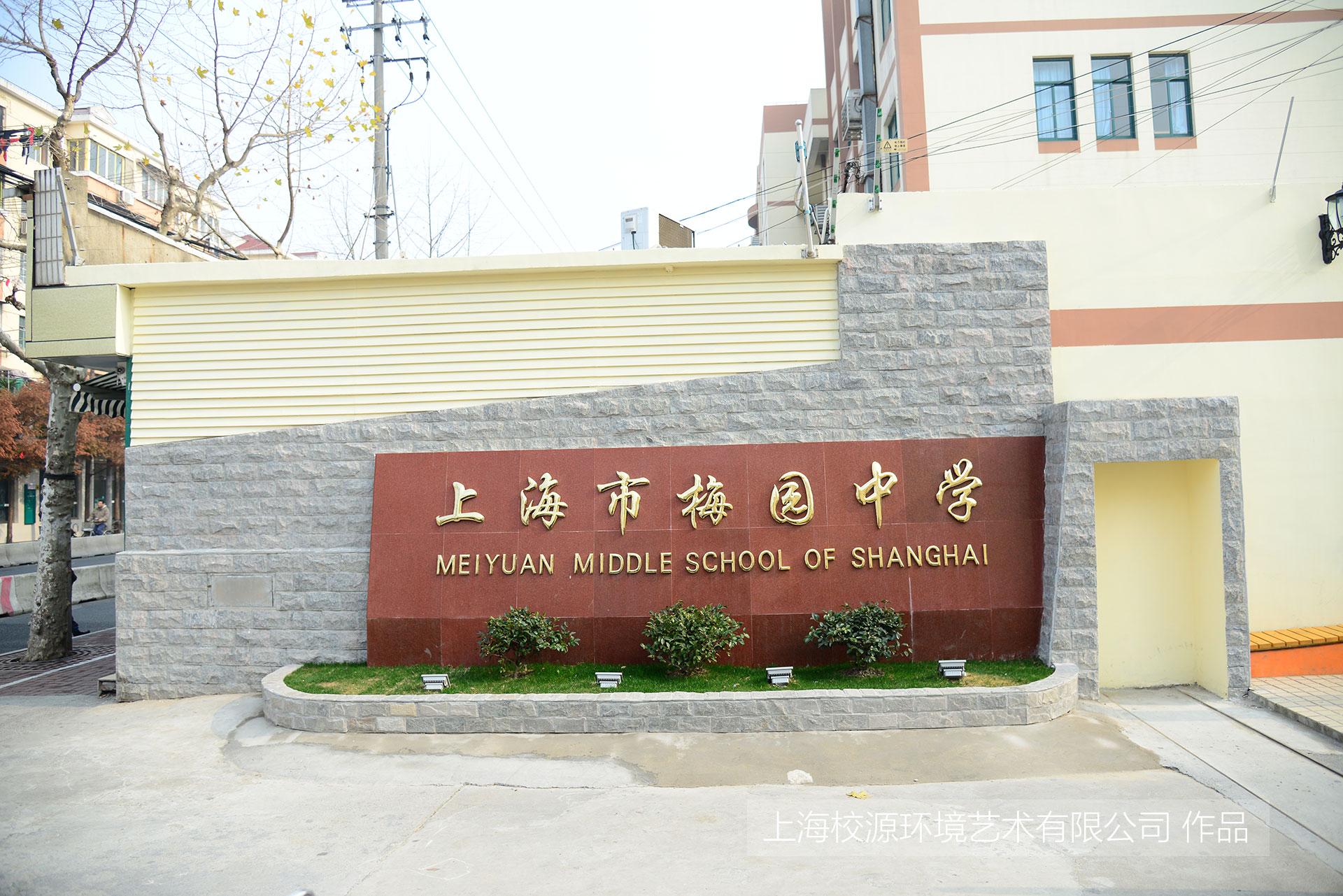 企业文化墙 校园文化设计、制作、施工一体化